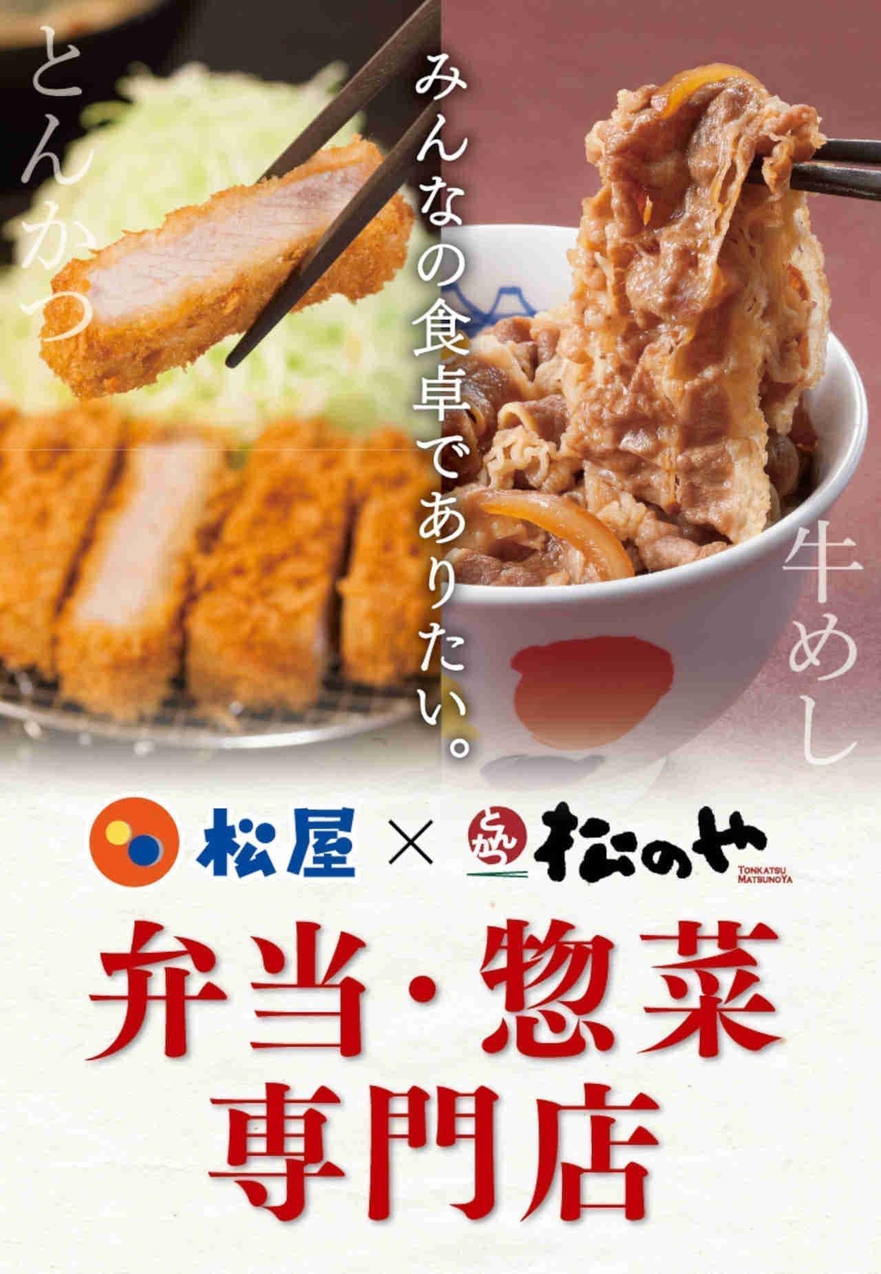 「松屋」「松のや」の弁当・惣菜販売専門店