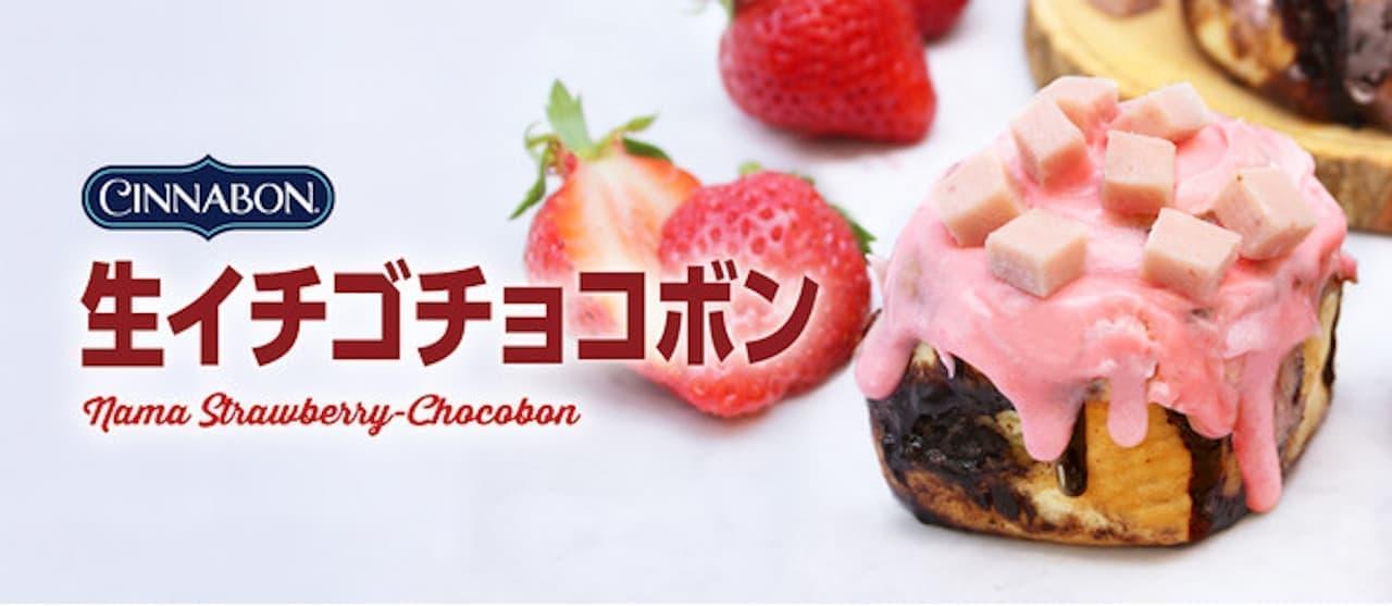 シナボン「生イチゴチョコボン」期間限定