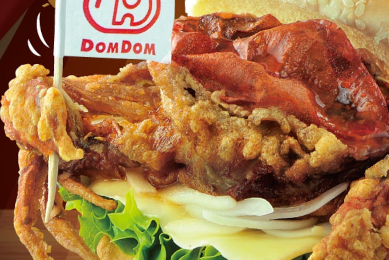 ドムドムハンバーガー「丸ごと!!カニバーガー」