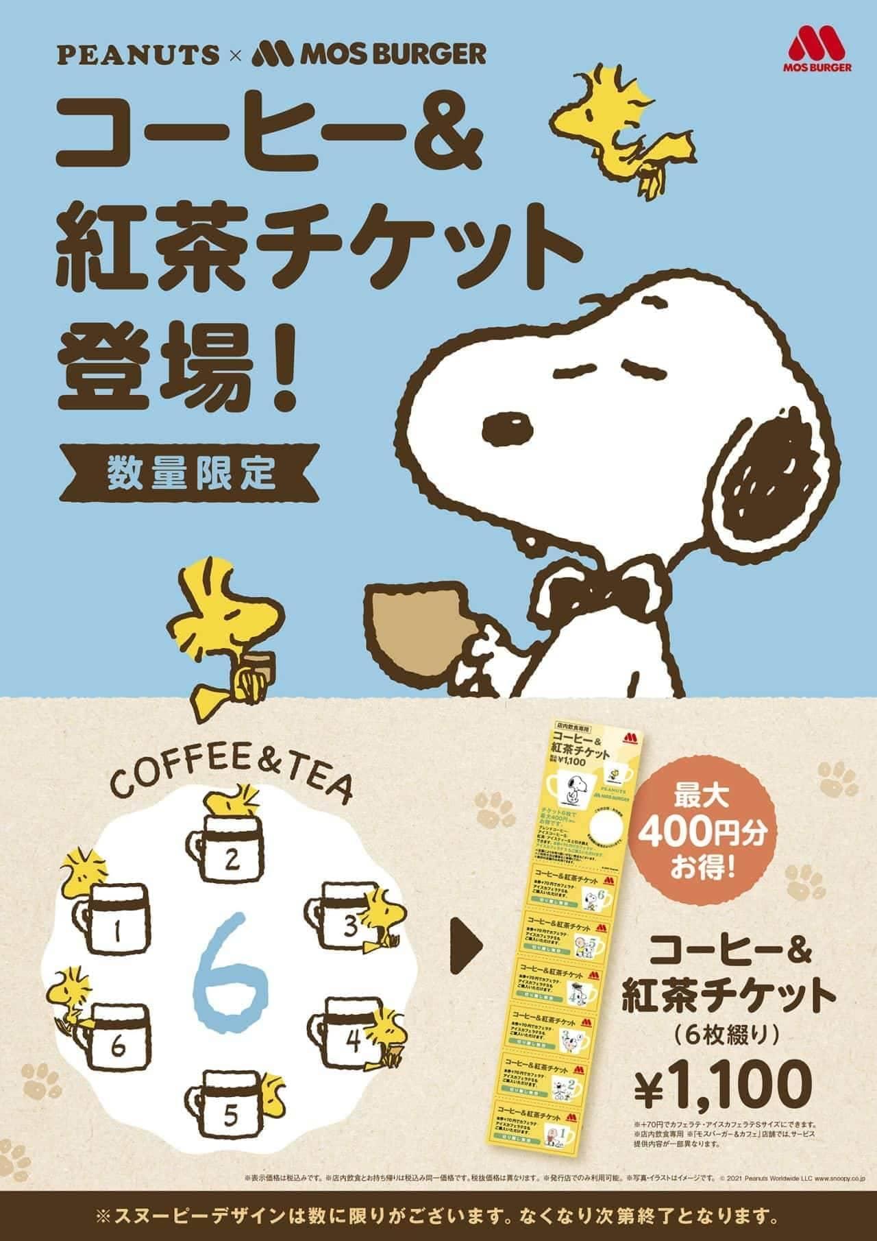 モスバーガー「スヌーピー」特別デザインの「コーヒー&紅茶チケット」