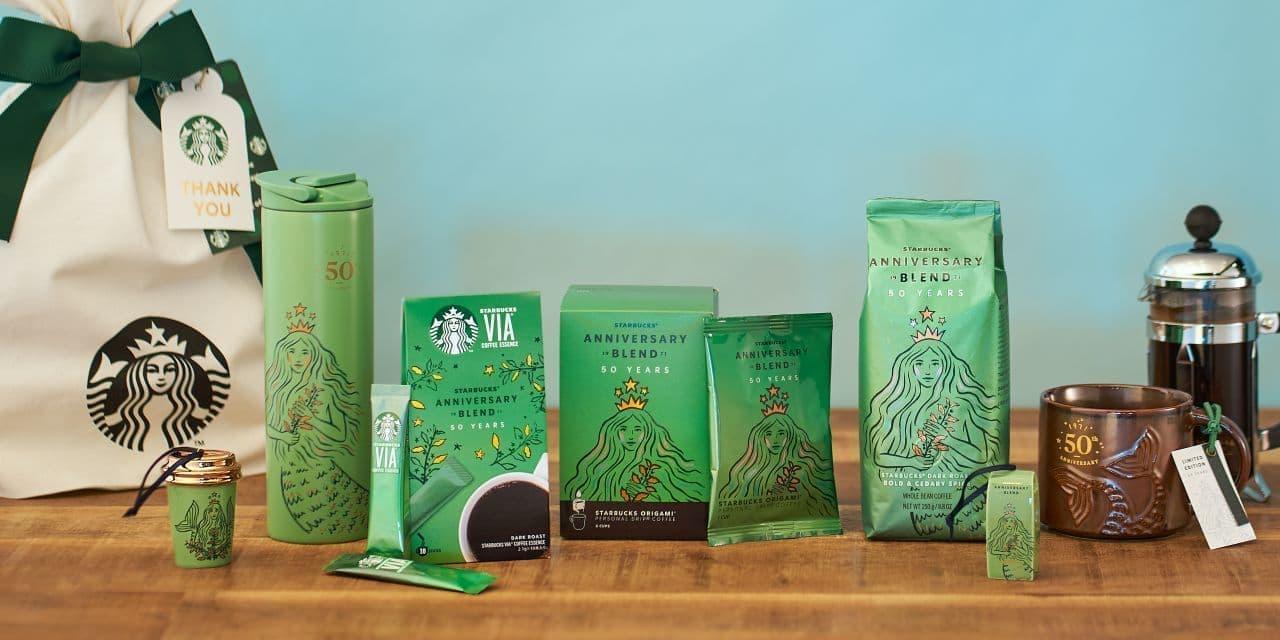 スターバックス創業50周年記念コーヒーと限定グッズ