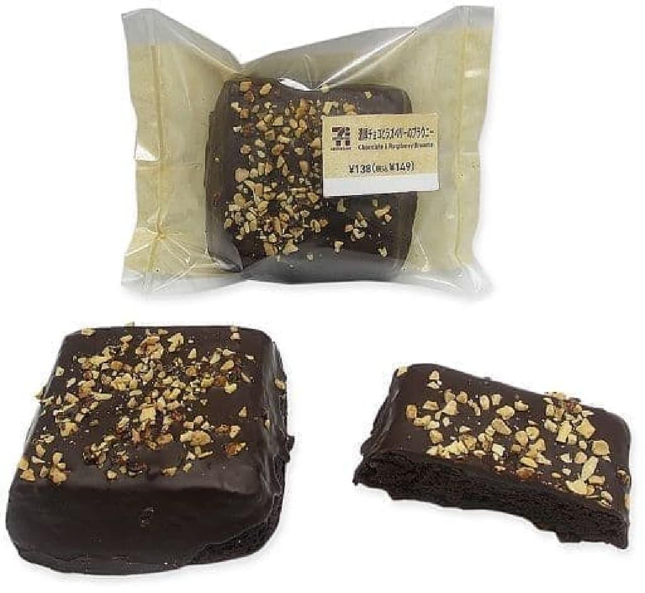セブン-イレブン「濃厚チョコとラズベリーのブラウニー」