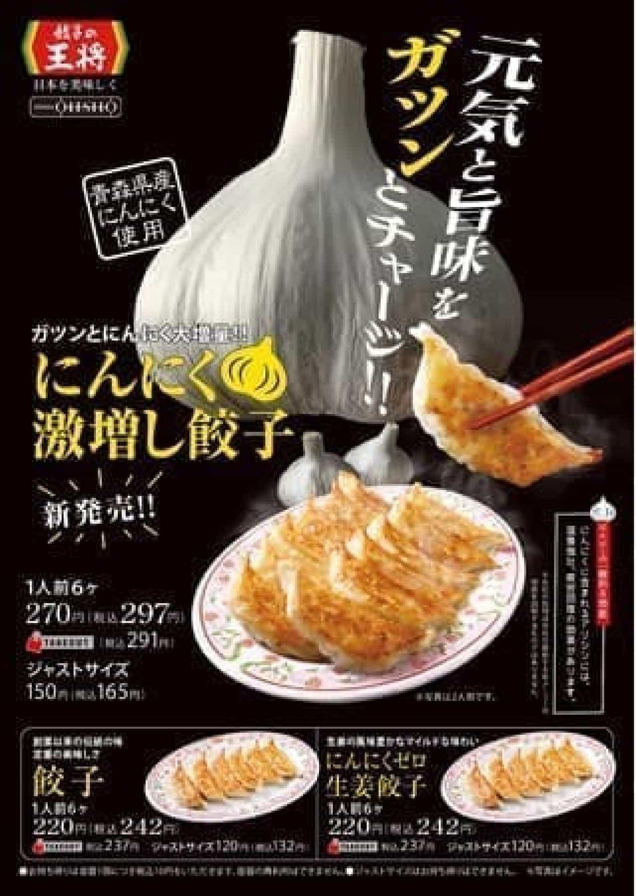 餃子の王将「にんにく激増し餃子」青森県産にんにくを2倍使用