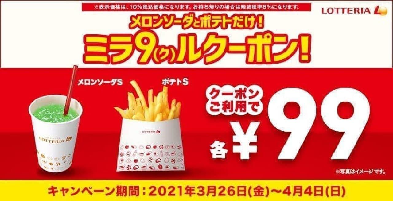 ロッテリア「メロンソーダとポテトだけ!ミラ9(ク)ルクーポン!」キャンペーン