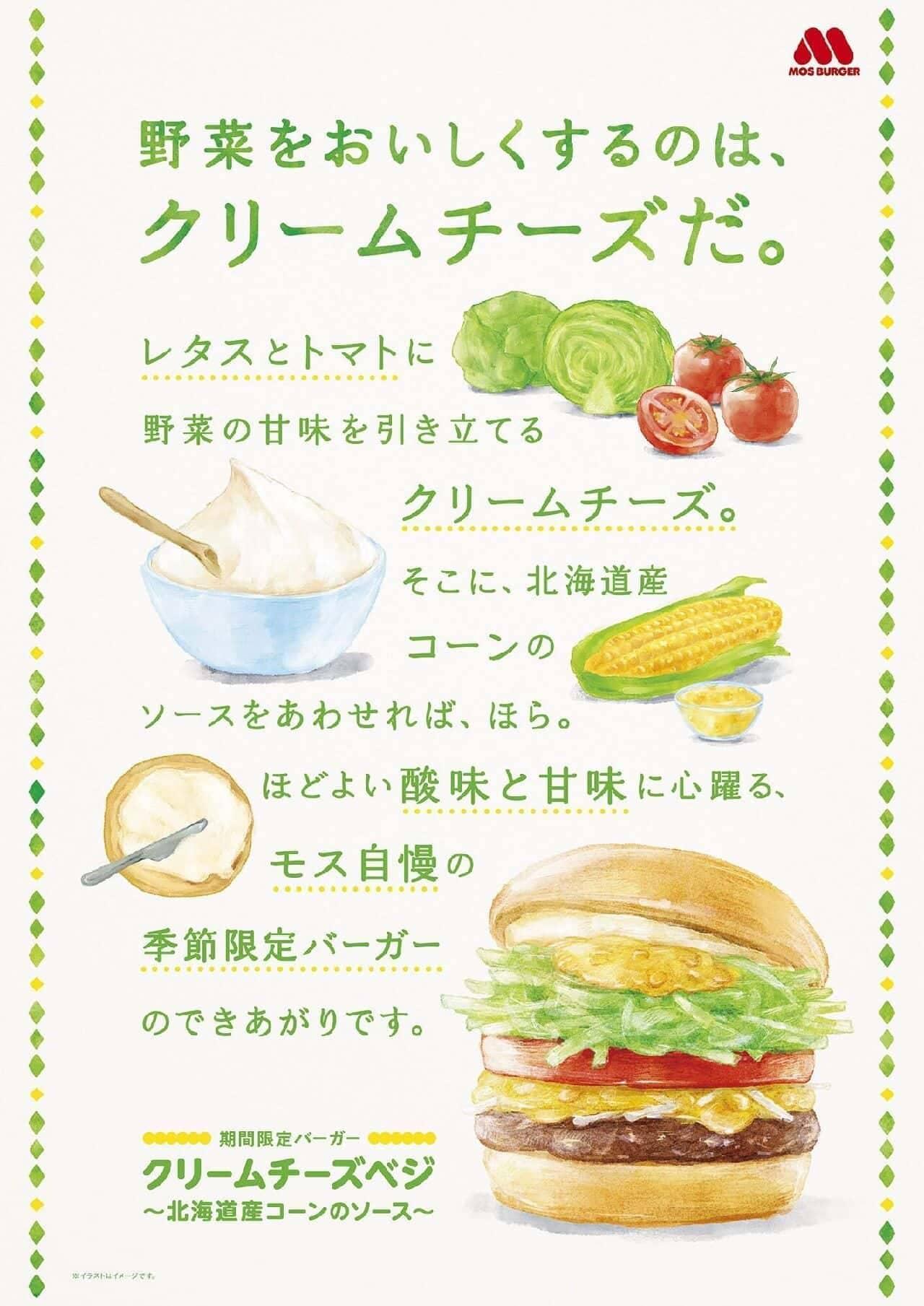モスバーガー「クリームチーズベジ~北海道産コーンのソース~」