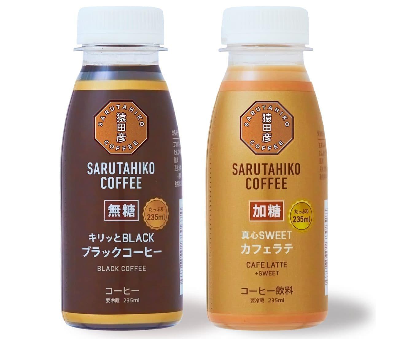 猿田彦珈琲 初のチルドタイプのコーヒー