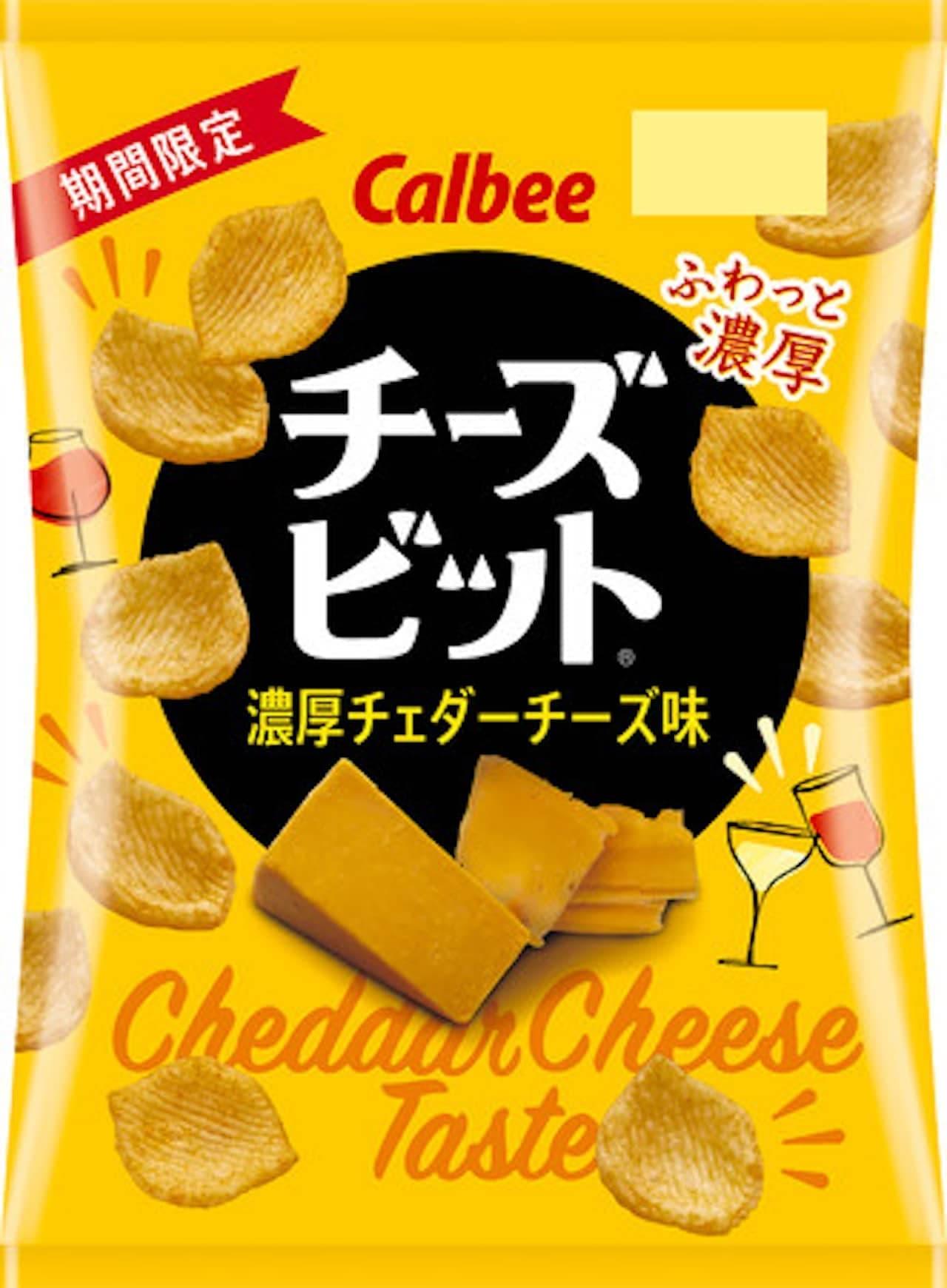 コンビニ先行「チーズビット 濃厚チェダーチーズ味」