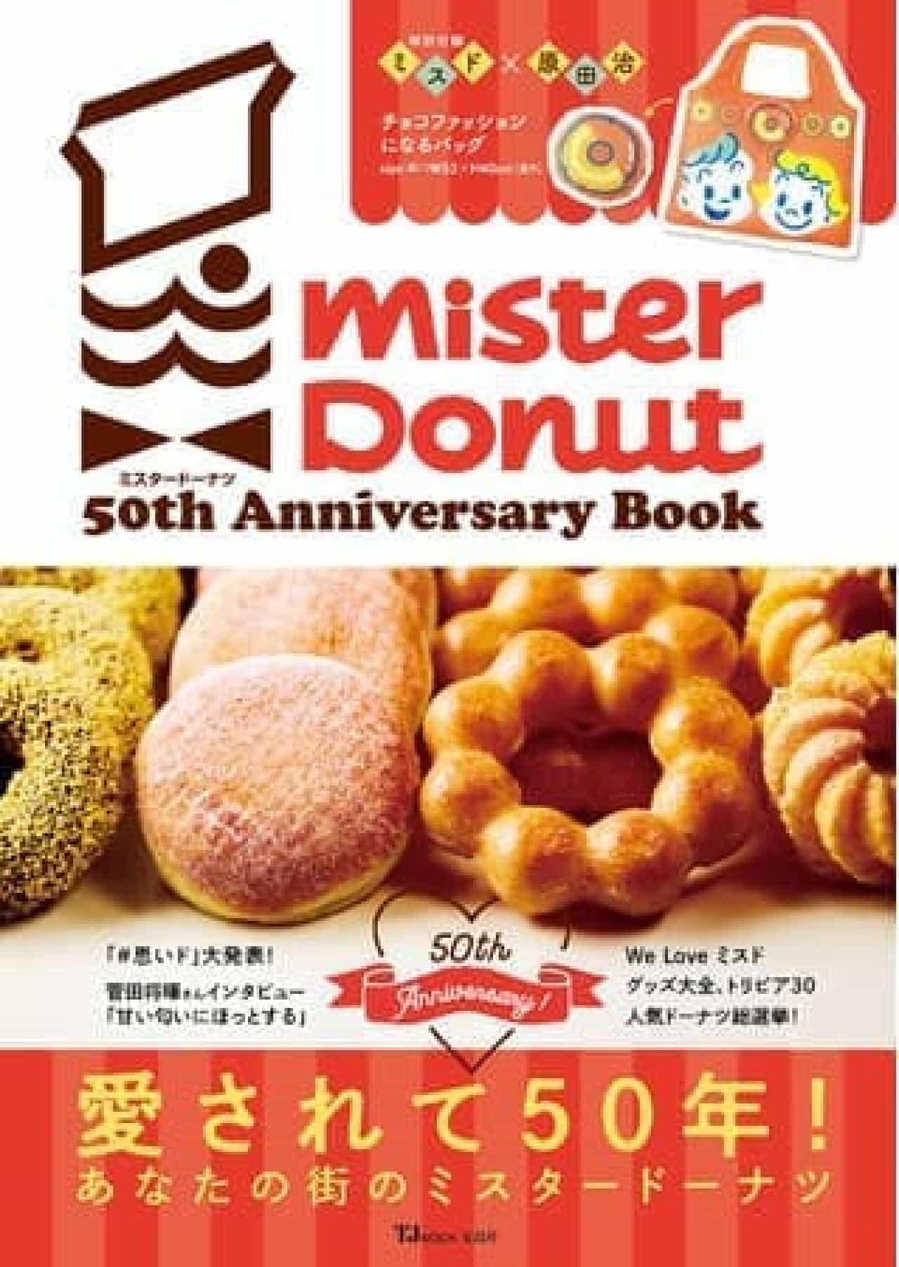 ミスタードーナツ 50th Anniversary Book