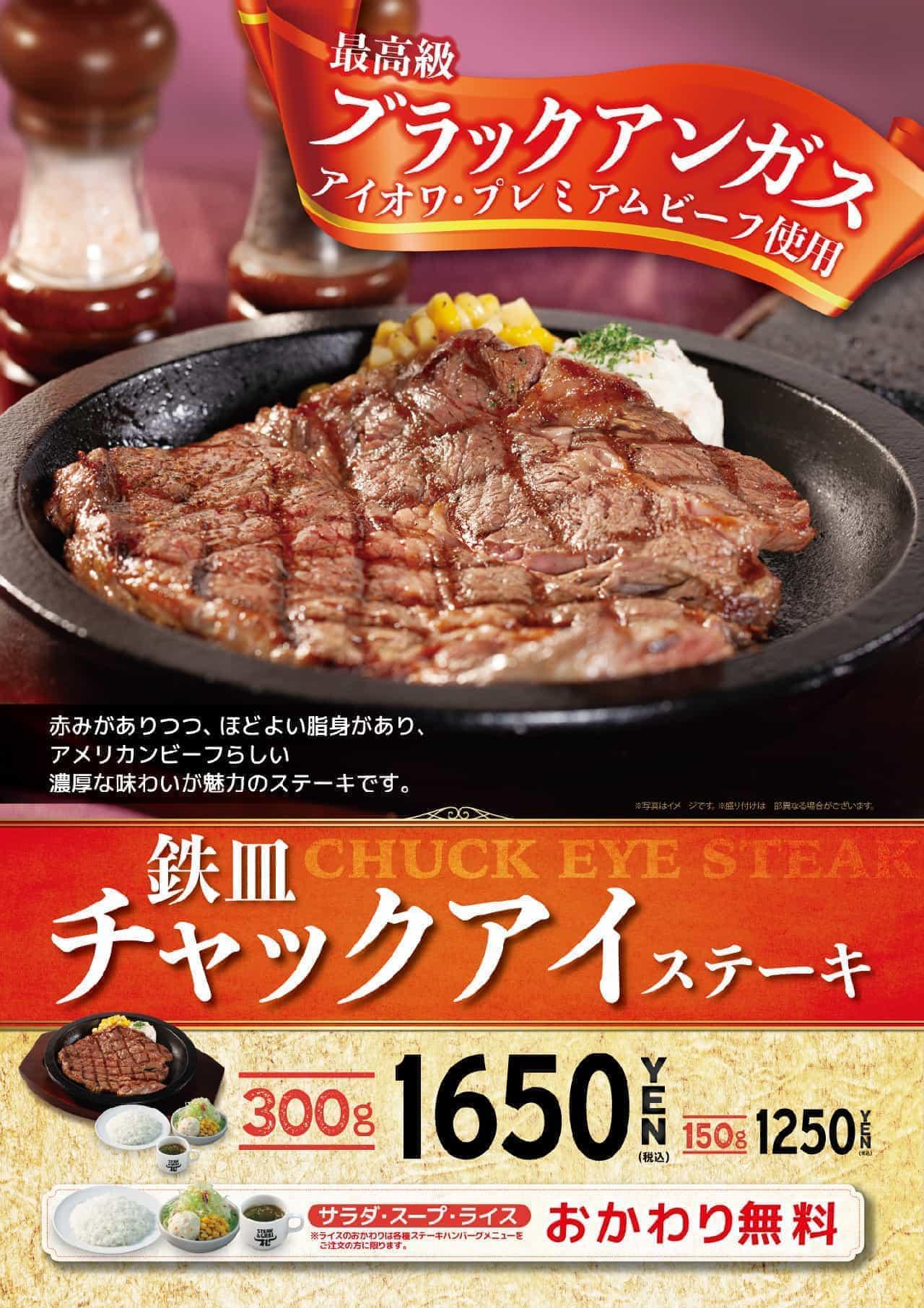 ステーキ屋 松「鉄皿チャックアイステーキ」