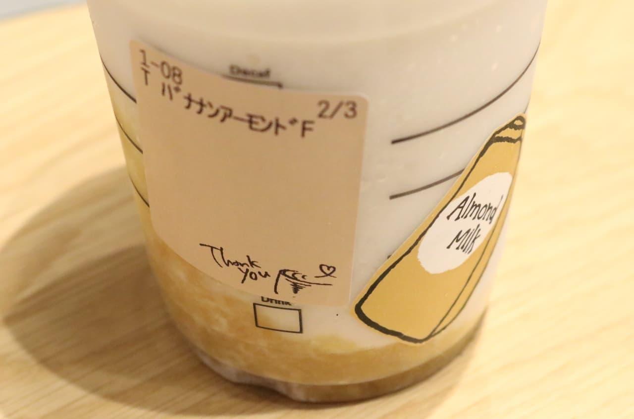 スタバ新作フラペ「バナナンアーモンドミルク フラペチーノ」