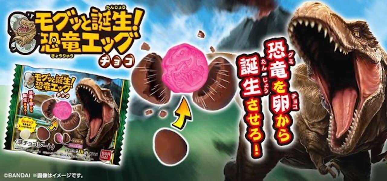 バンダイキャンディ事業部「モグッと誕生!恐竜エッグチョコ」