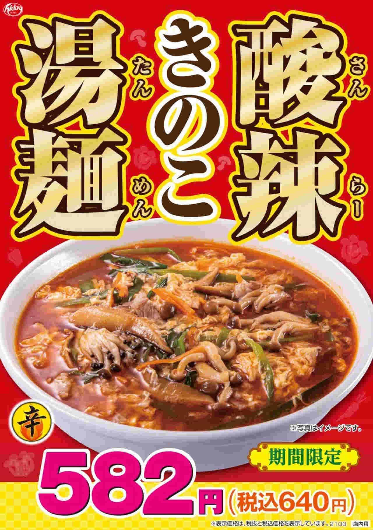 日高屋「酸辣きのこ湯麺」