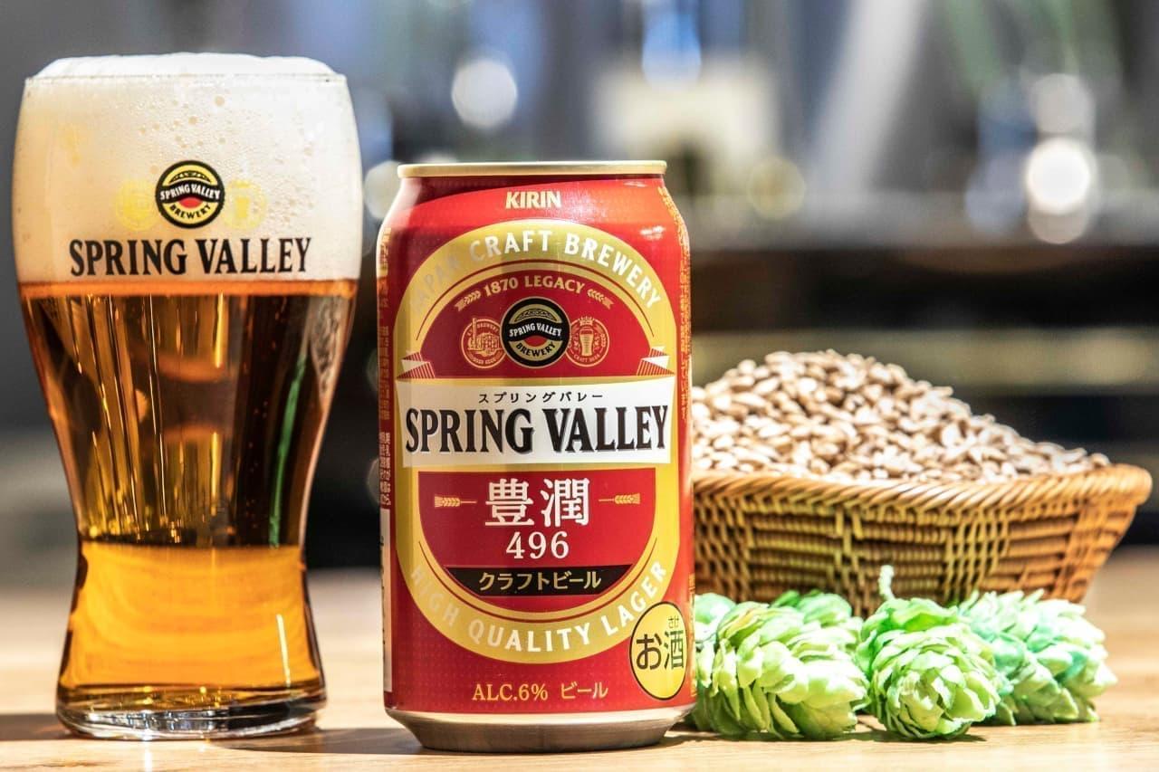 キリン 新クラフトビール「SPRING VALLEY 豊潤<496>」