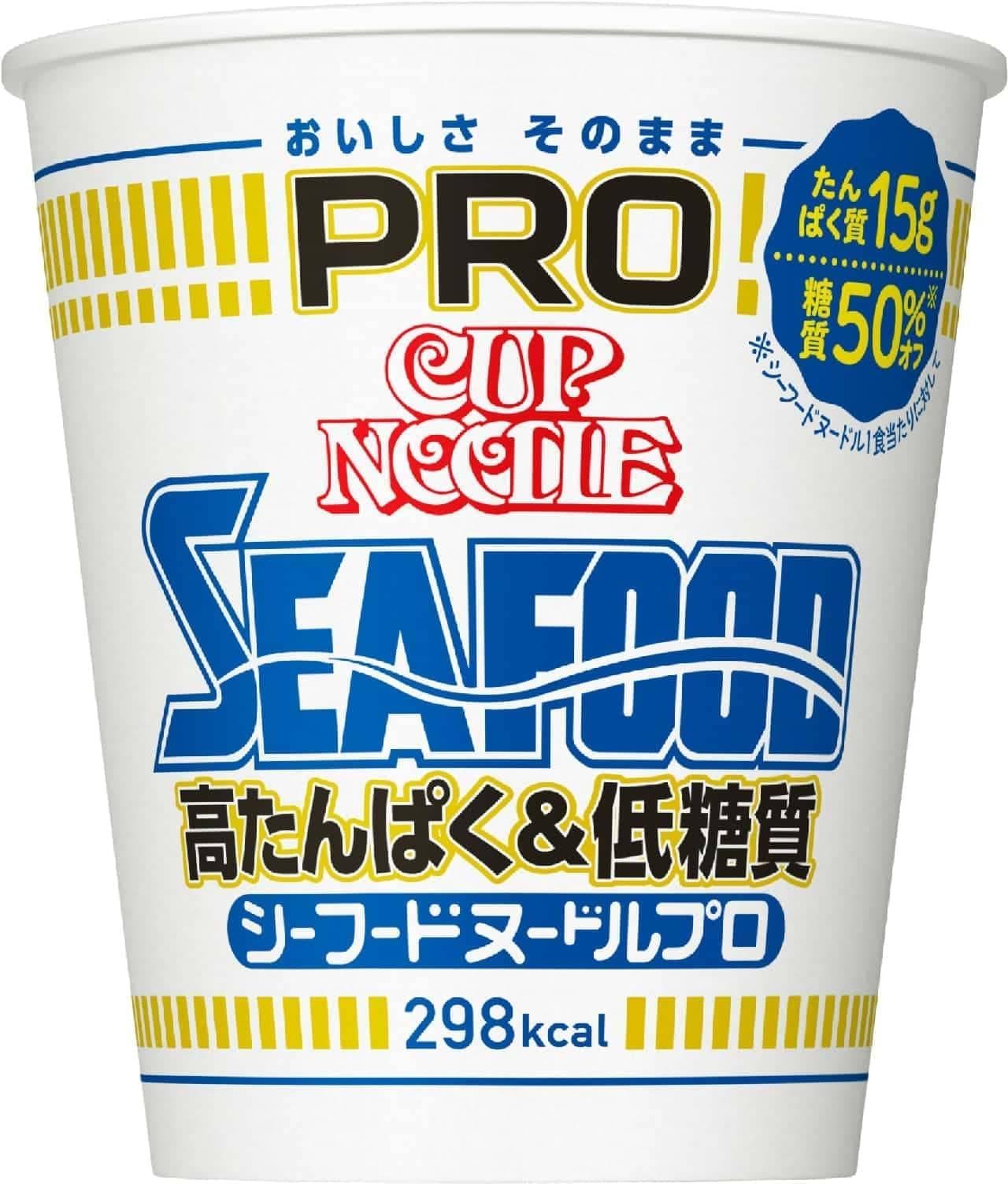 日清食品「カップヌードルPRO 高たんぱく&低糖質 シーフードヌードル」