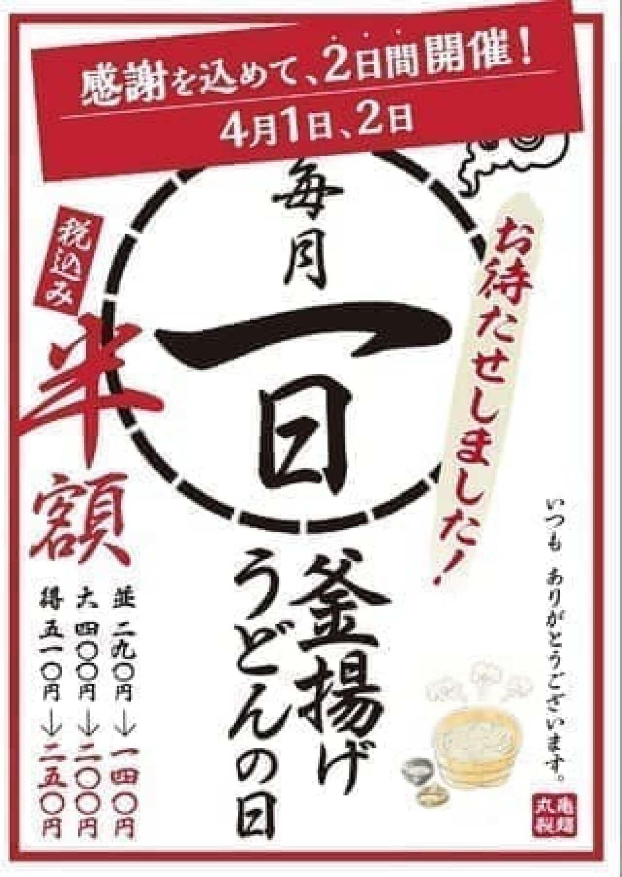丸亀製麺 お得な「釜揚げうどんの日」