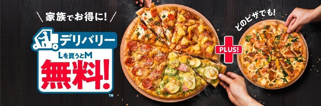 ドミノ・ピザの新サービス「デリバリー Lを買うとM無料!」