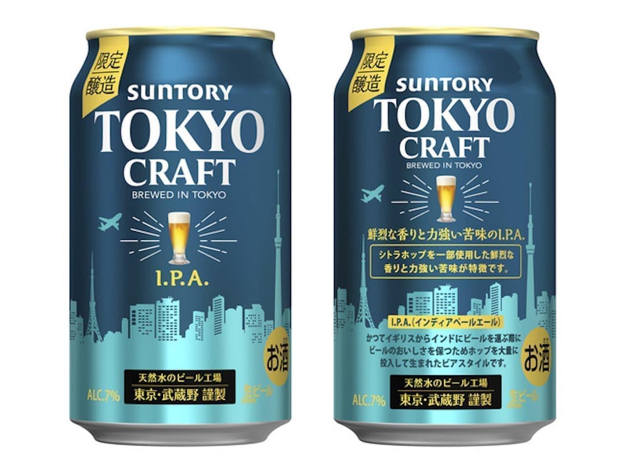 数量限定「東京クラフト〈I.P.A.〉」シトラホップ由来の鮮烈な香りと力強い苦味