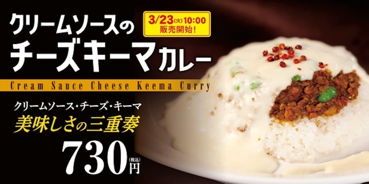 マイカリー食堂「クリームソースのチーズキーマカレー」