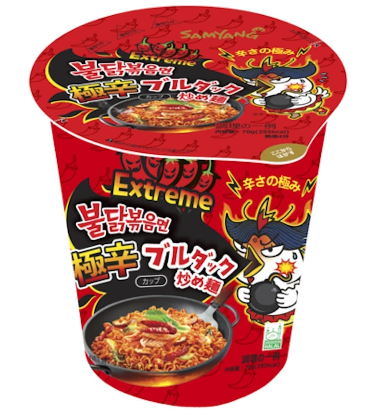 辛さが更にパワーアップ「極辛 ブルダック炒め麺」