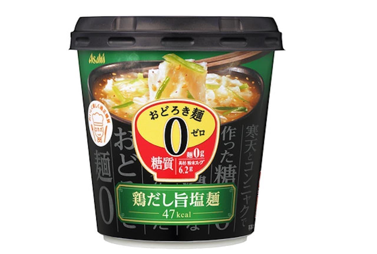 「おどろき麺0(ゼロ)鶏だし旨塩麺」糖質ゼロ麺使用