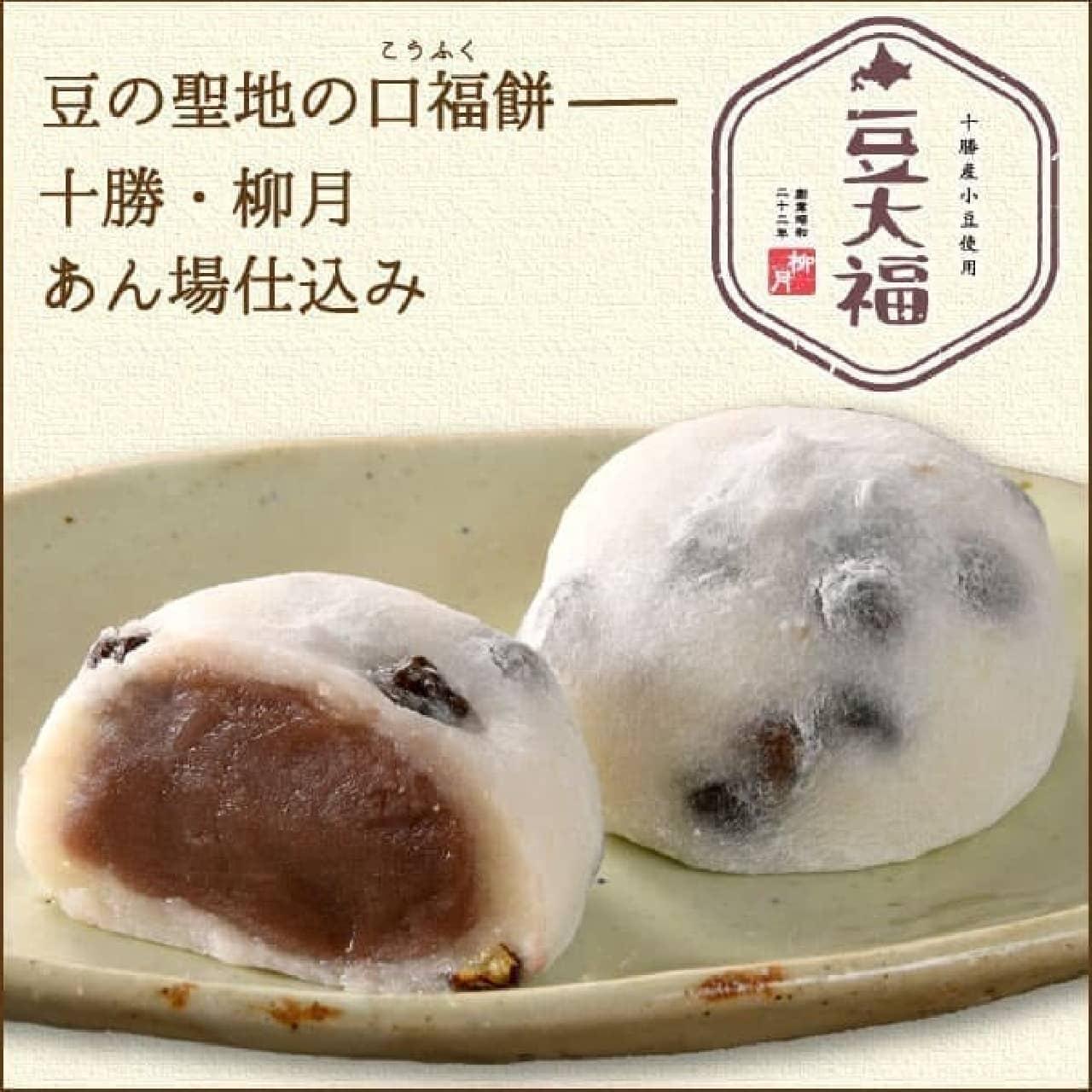 柳月「あんこ大好きセット」豆大福