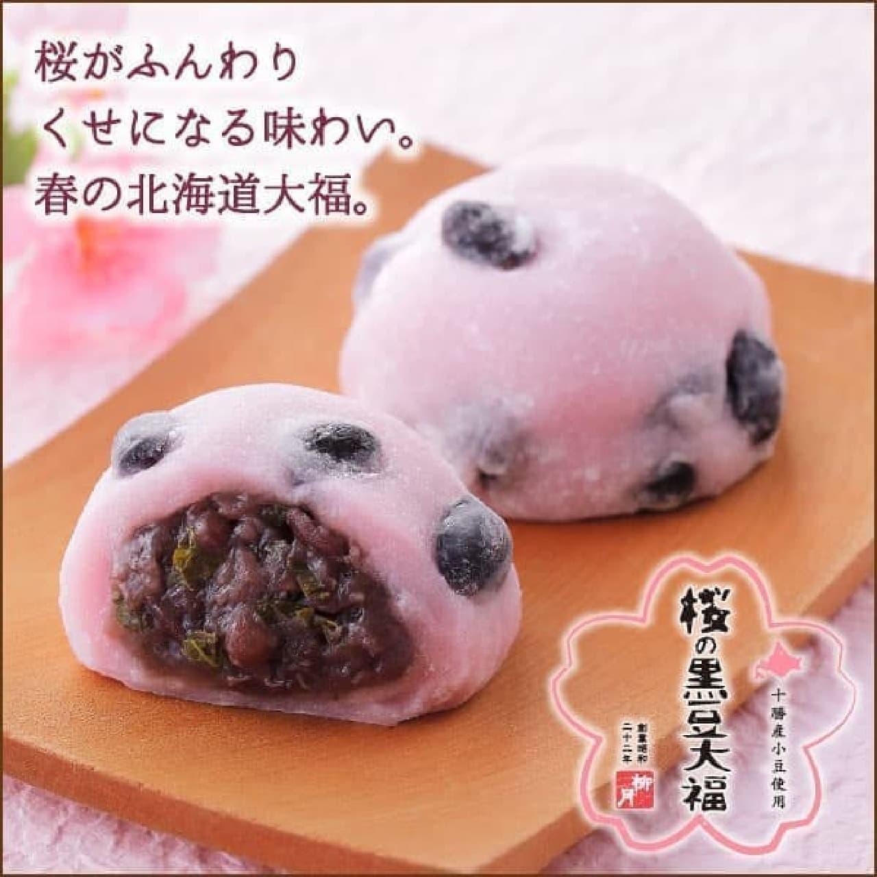 柳月「あんこ大好きセット」桜の黒豆大福