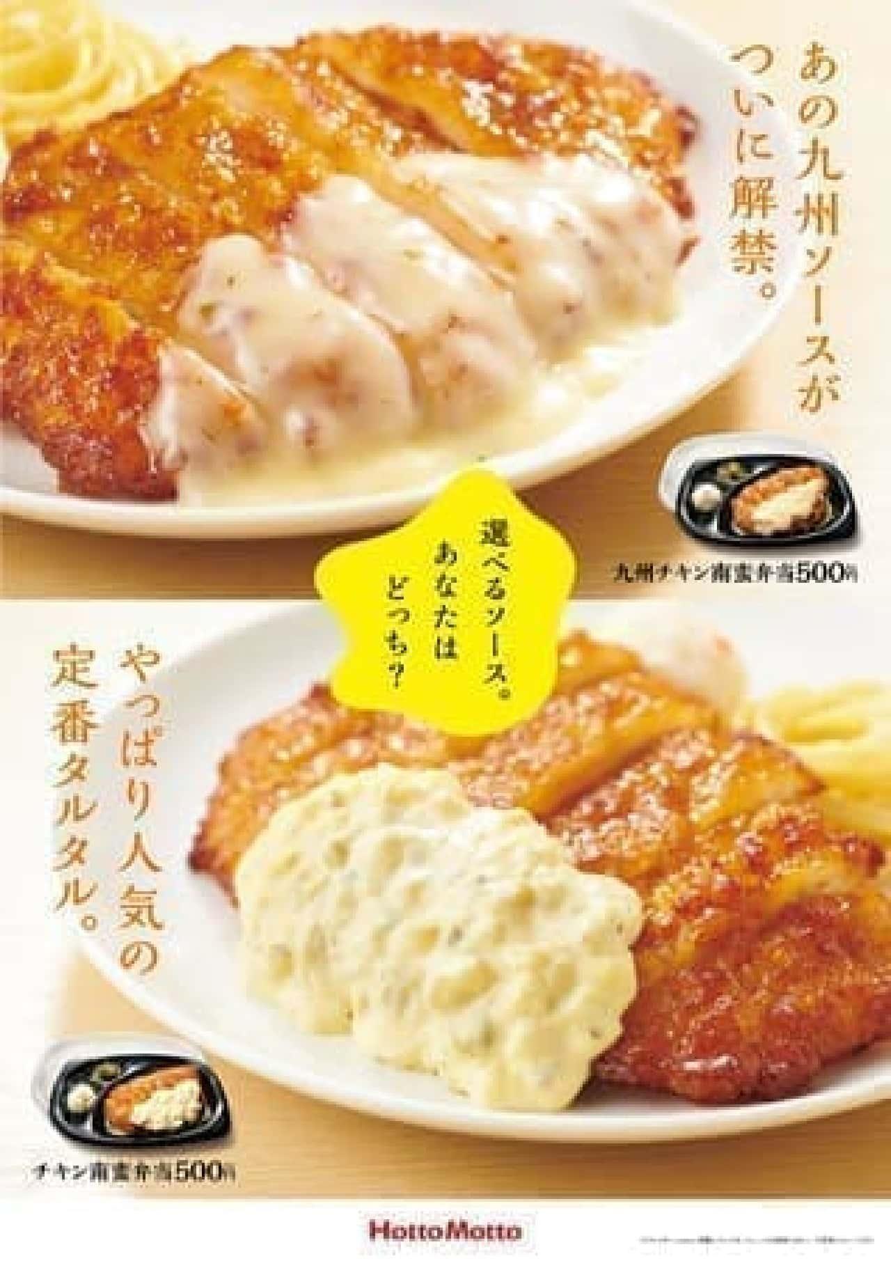 ほっともっと「九州チキン南蛮弁当」