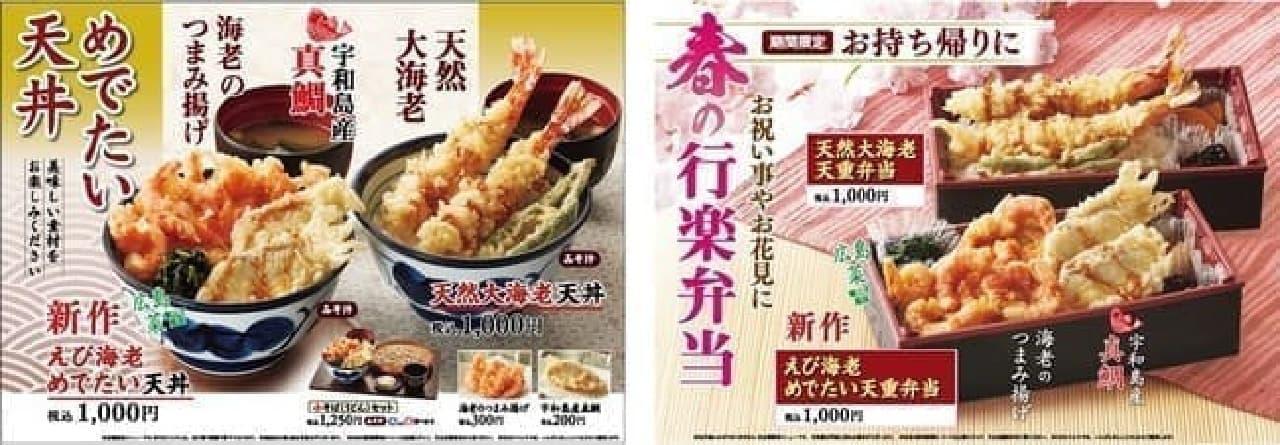 天丼てんや「えび海老めでたい天丼」