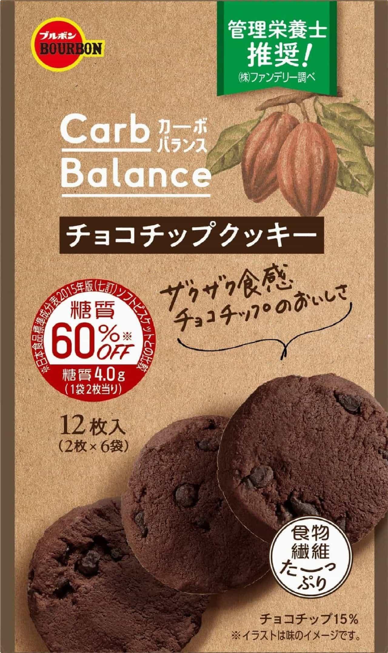 ブルボン「カーボバランスチョコチップクッキー」