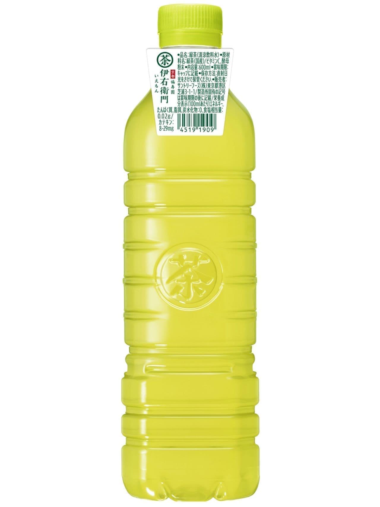 サントリー緑茶「伊右衛門ラベルレス」