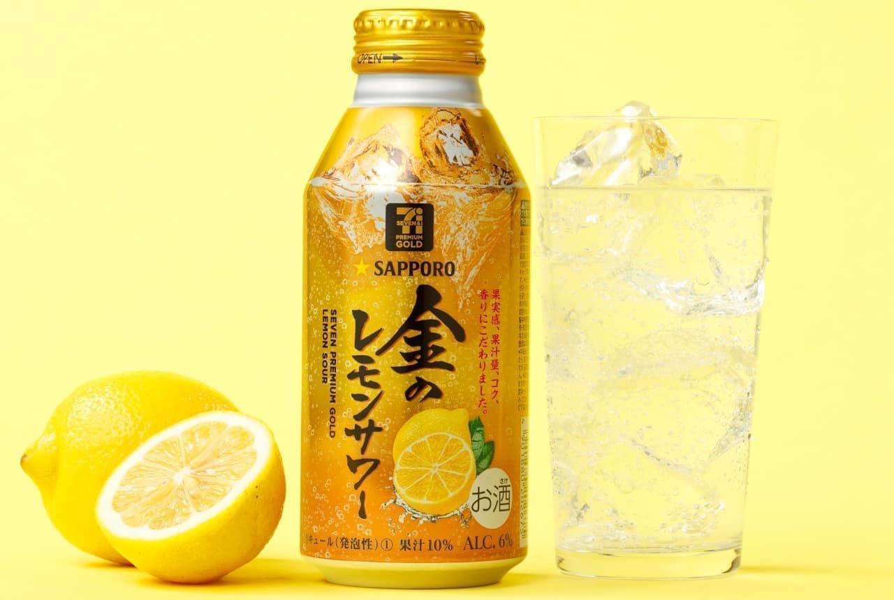 「セブンプレミアム ゴールド 金のレモンサワー」とグラスとレモン