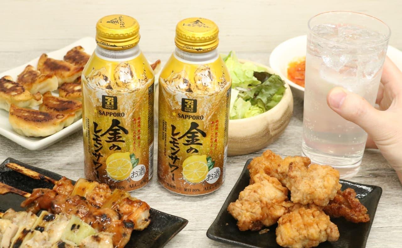 「セブンプレミアム ゴールド 金のレモンサワー」と、お酒と一緒に味わうオススメお惣菜