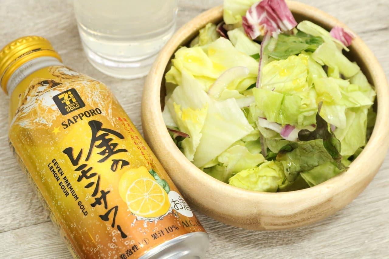 「セブンプレミアム ゴールド 金のレモンサワー」と「セブンプレミアム 顔が見える野菜 3種レタスのイタリアンサラダ 80g」