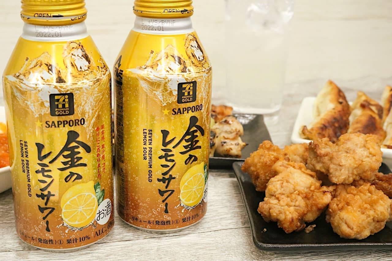 セブンプレミアム ゴールド 金のレモンサワーと、お酒と一緒に味わうオススメお惣菜