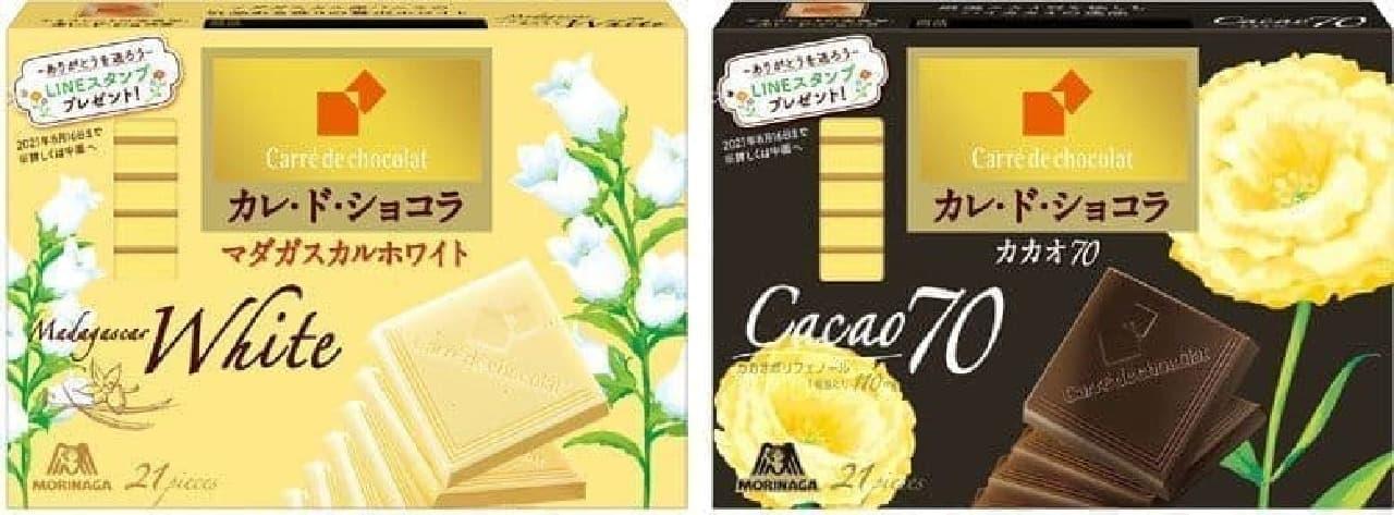 森永製菓『カレ・ド・ショコラ』シリーズ