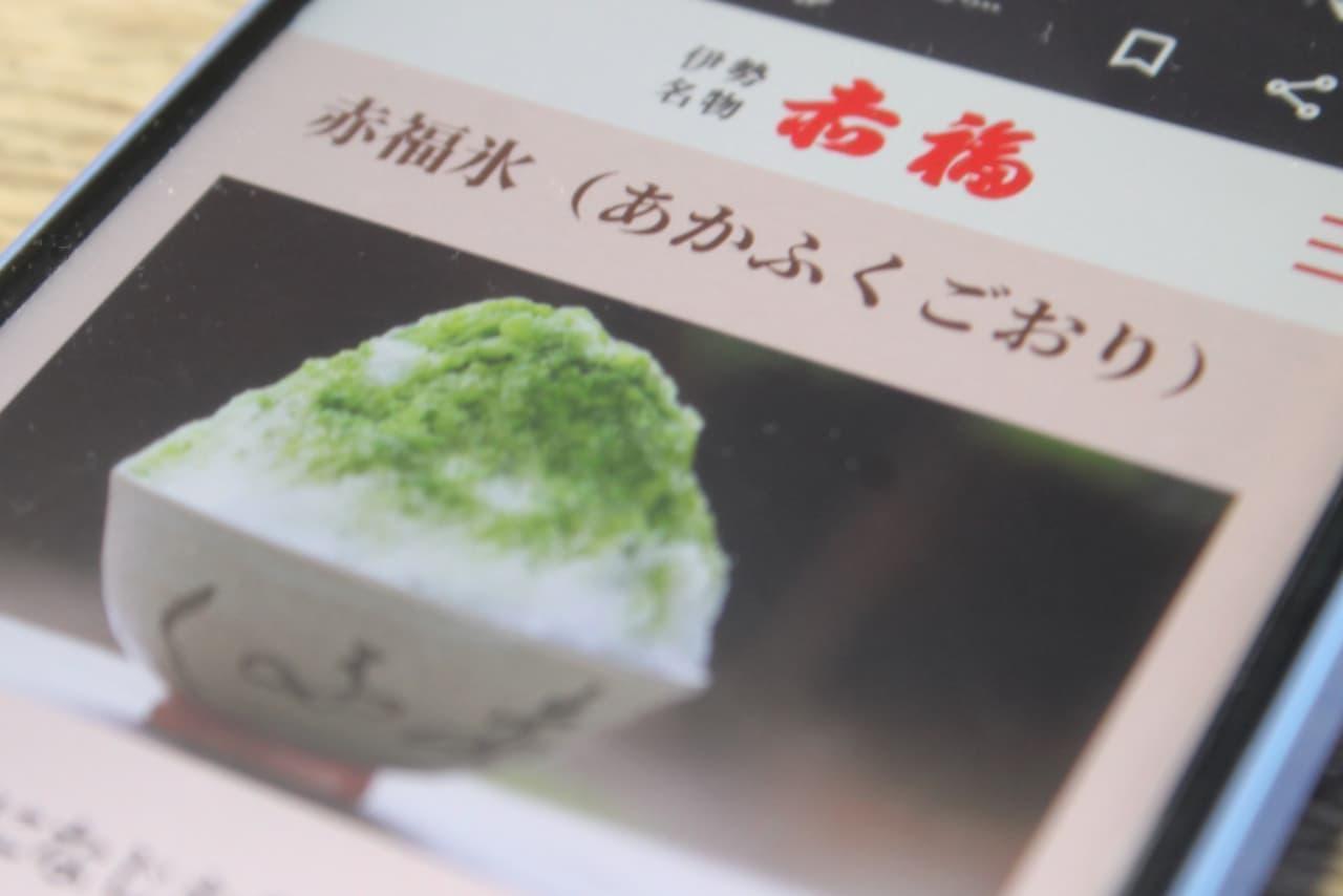 赤福「赤福氷」販売開始予定が発表
