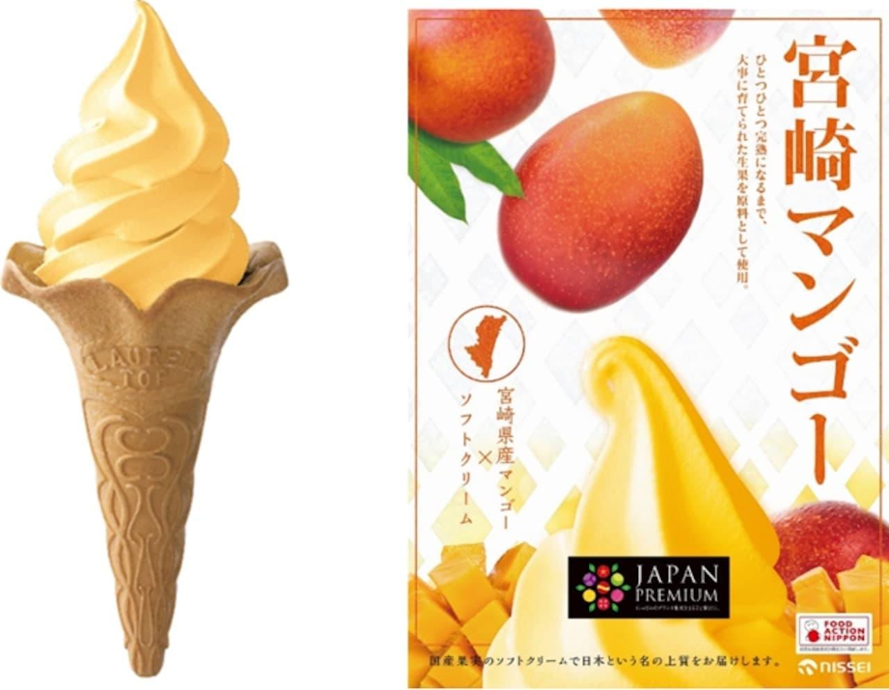 「JAPAN PREMIUM「JP宮崎マンゴーソフトミックス」