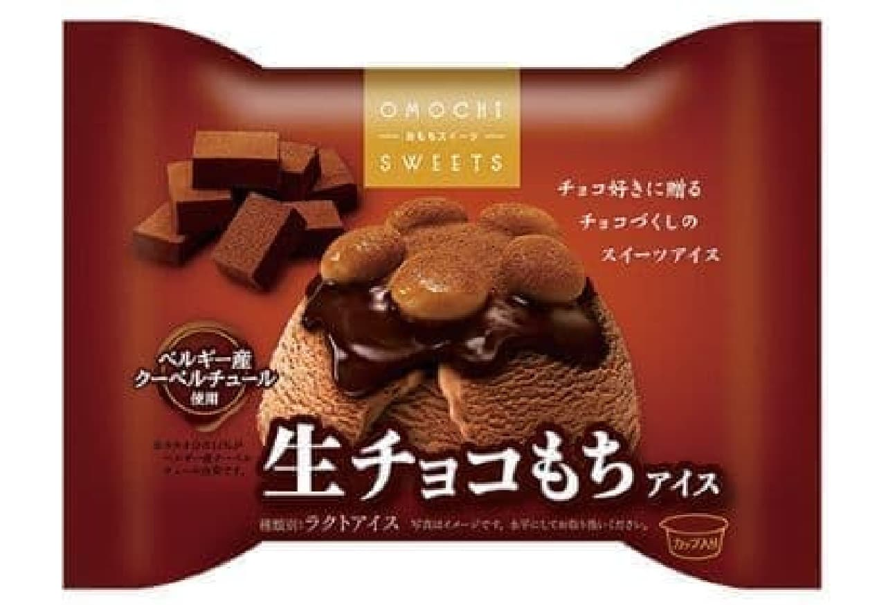 ファミリーマート「おもちスイーツ 生チョコもちアイス」