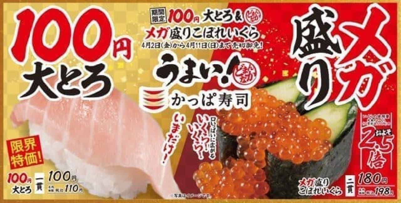 かっぱ寿司「メガ盛りこぼれいくら」「100円 大とろ」