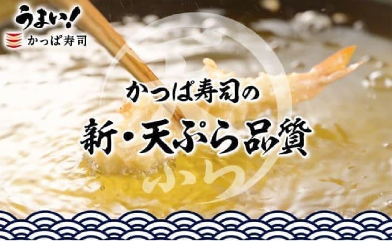 かっぱ寿司 うまいの研究所第1弾 こだわりの天ぷら