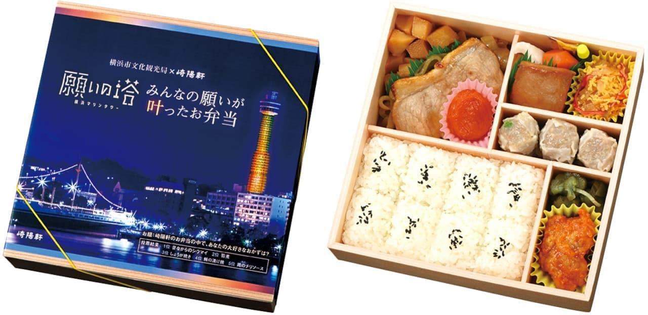 崎陽軒「願いの塔 横浜マリンタワー みんなの願いが叶ったお弁当」