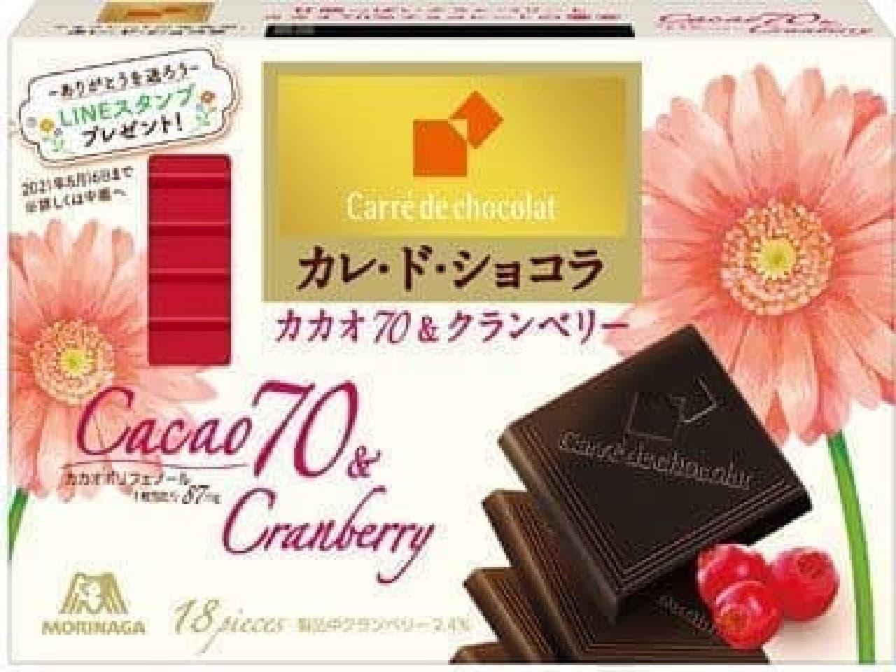 森永製菓「カレ・ド・ショコラ<カカオ70&クランベリー>」