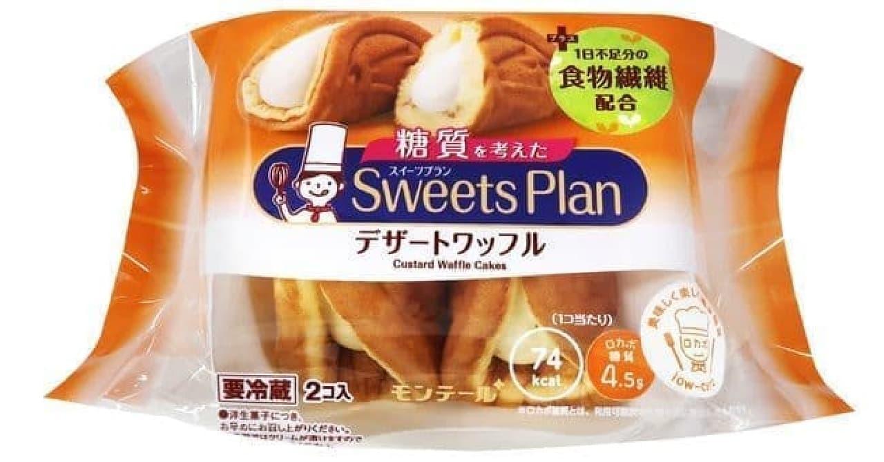 モンテール「糖質を考えたデザートワッフル」