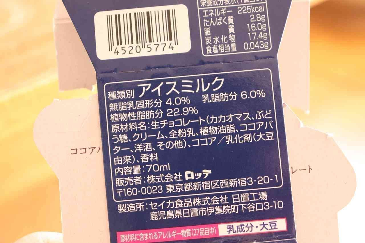 ロッテ冷製生チョコレート