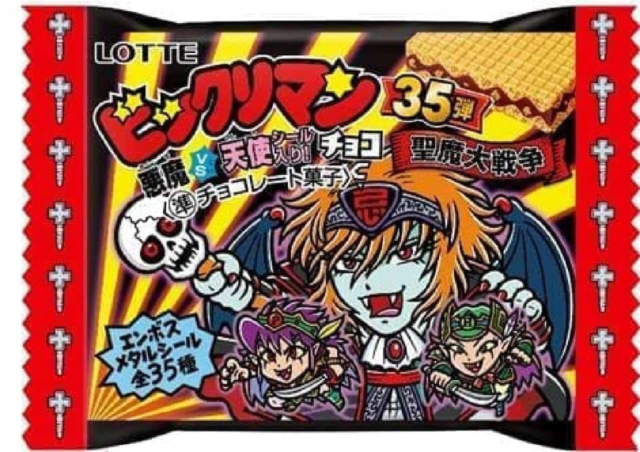 ロッテ「ビックリマンチョコ<悪魔VS天使 第35弾>」