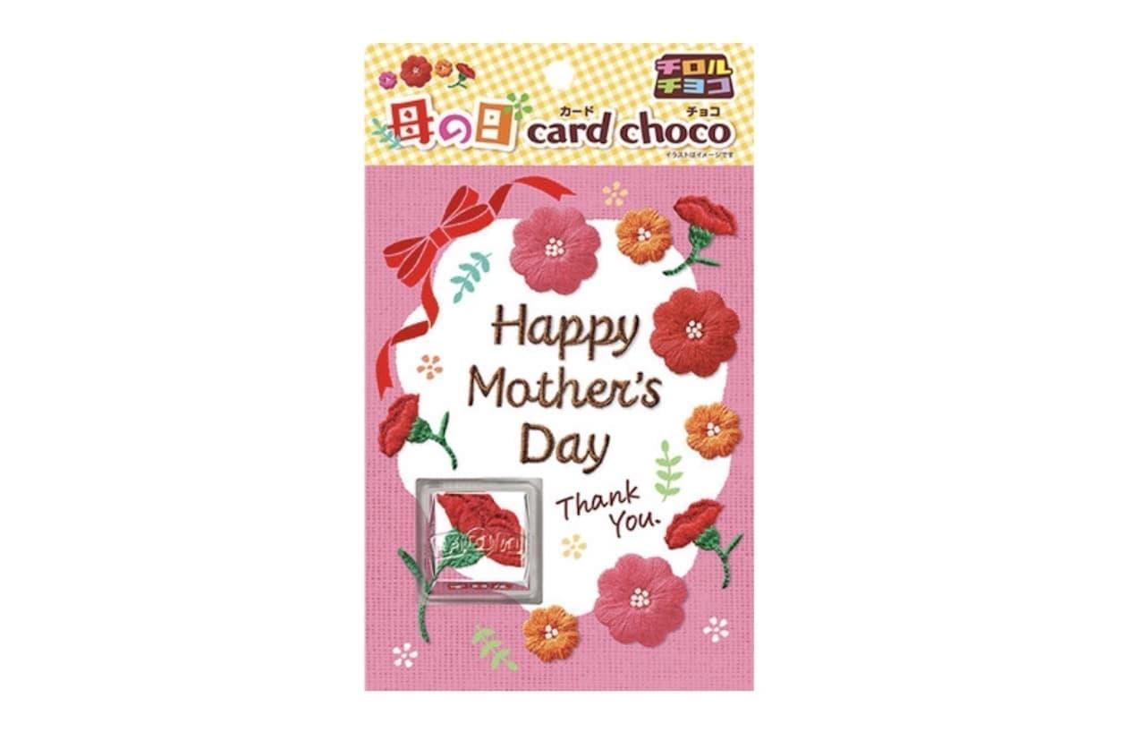 チロルチョコ「母の日カードチョコ」
