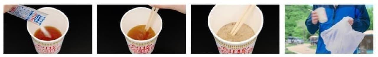 日清食品「カップヌードル 残ったスープ固めるパウダー」