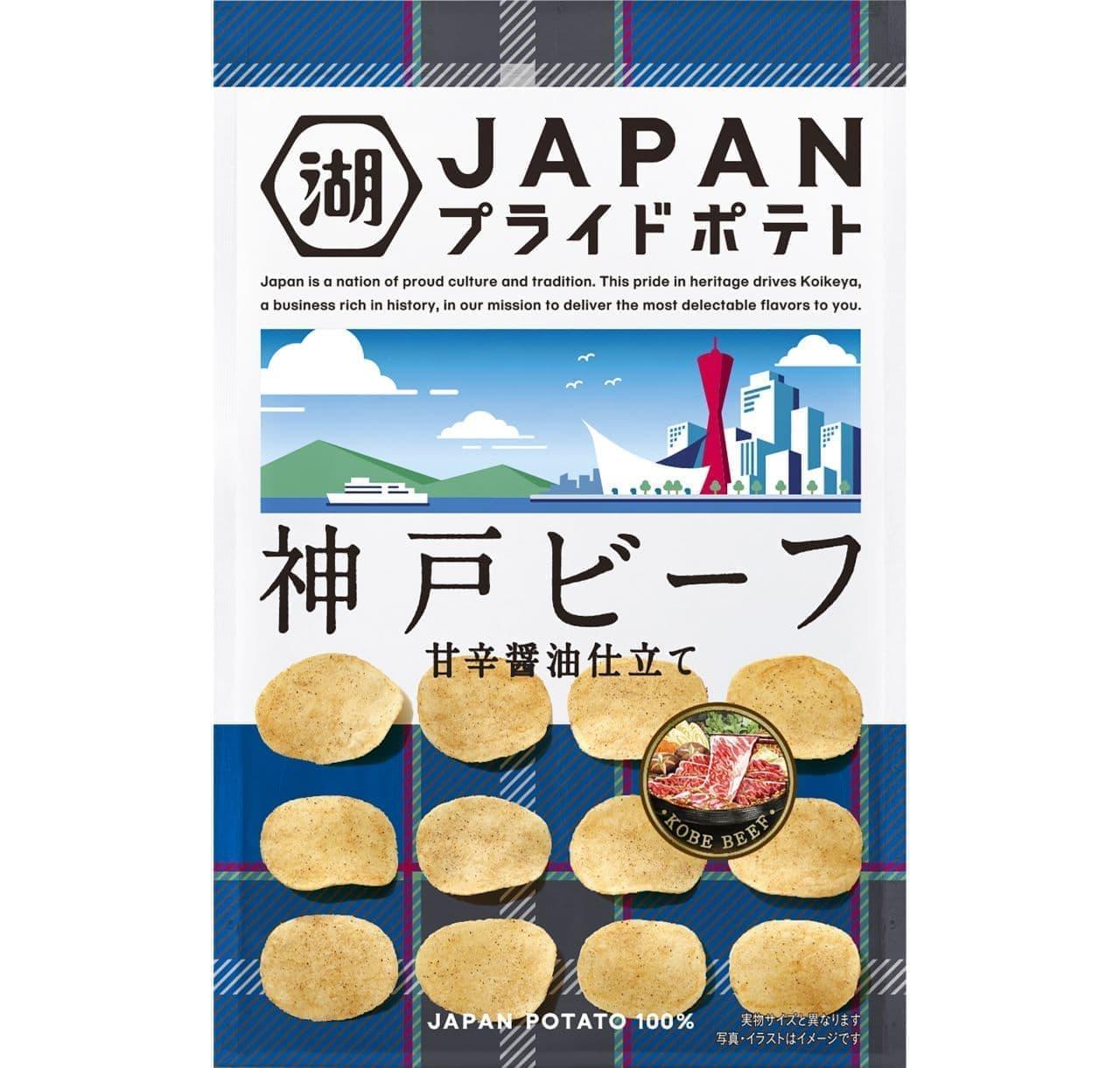 湖池屋「JAPANプライドポテト 神戸ビーフ」