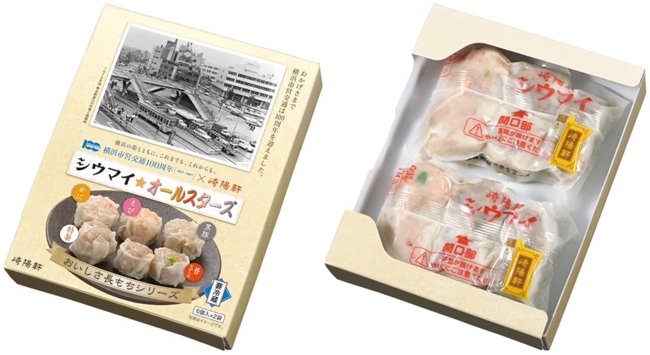 横浜市営交通100周年×崎陽軒 おいしさ長もち シウマイオールスターズ