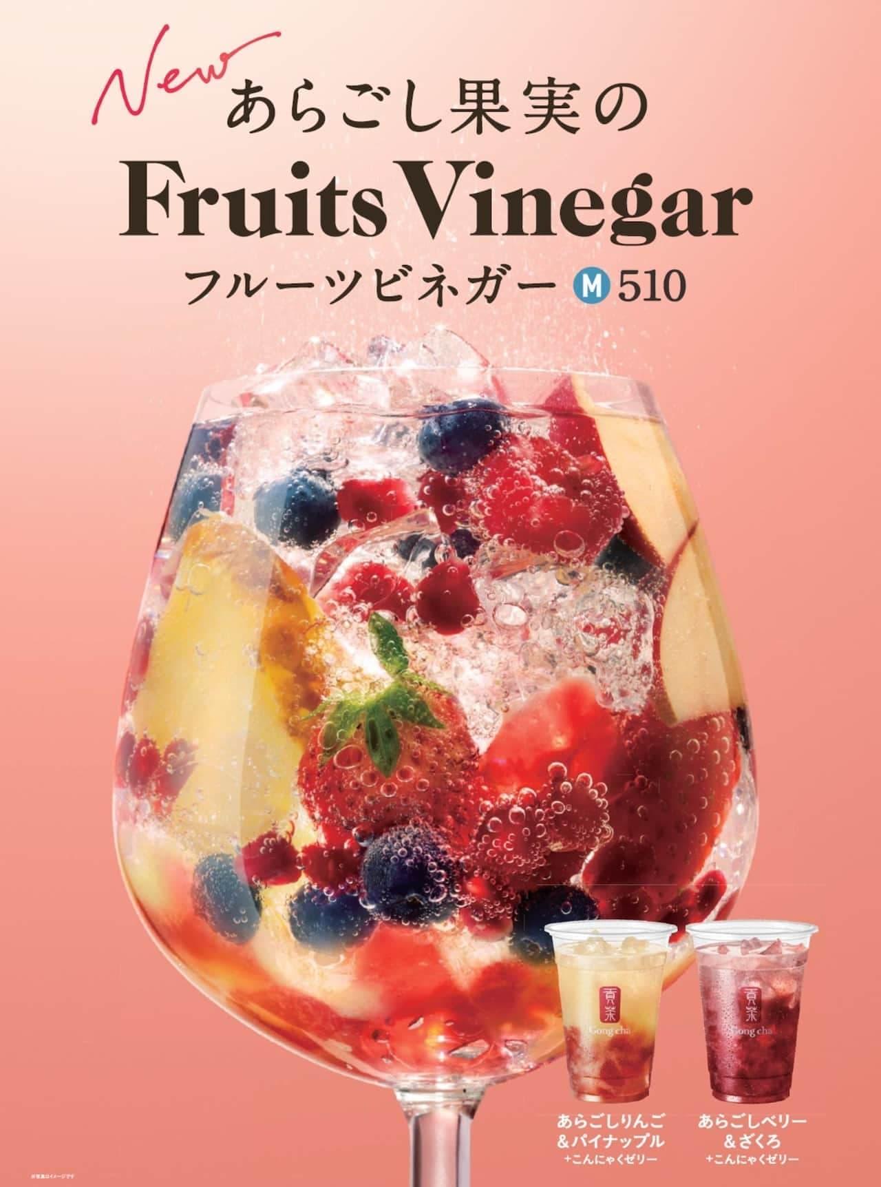 ゴンチャ「フルーツビネガー あらごしりんご&パイナップル+こんにゃくゼリー」など